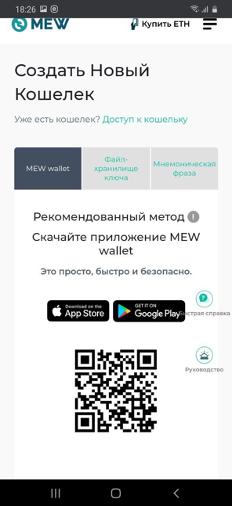 Создать новый кошелек