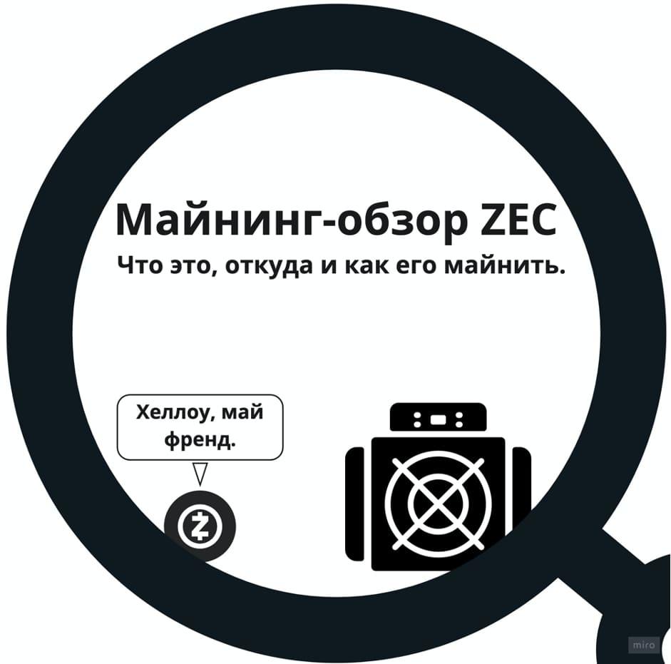 Что такое ZCash и как его майнить на своей ферме, в пулах, прибыльность ZEC