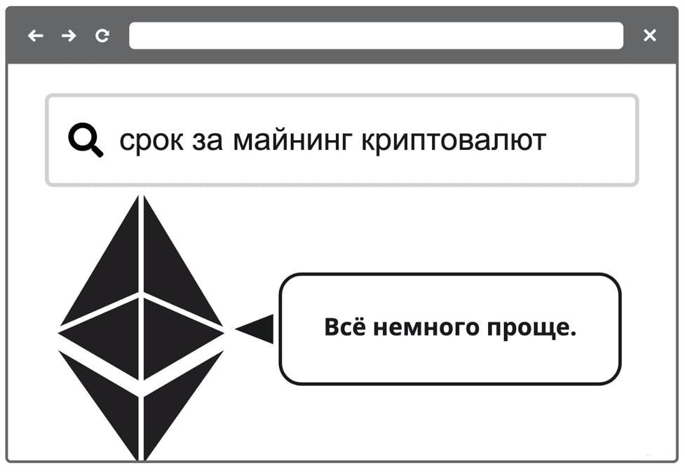 Законность добычи криптовалют в России, Украине и Беларуси. Могут ли посадить за майнинг?