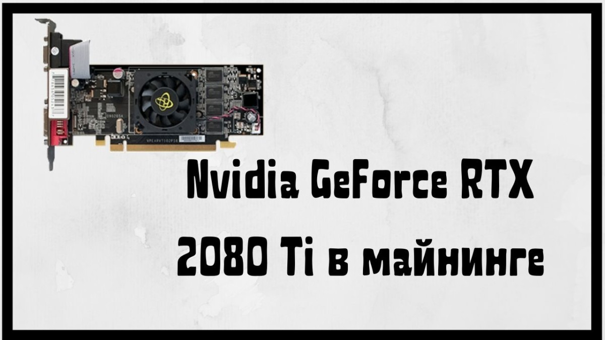 Nvidia GeForce RTX 2080 Ti в майнинге: есть ли смысл майнить на ней Эфир?