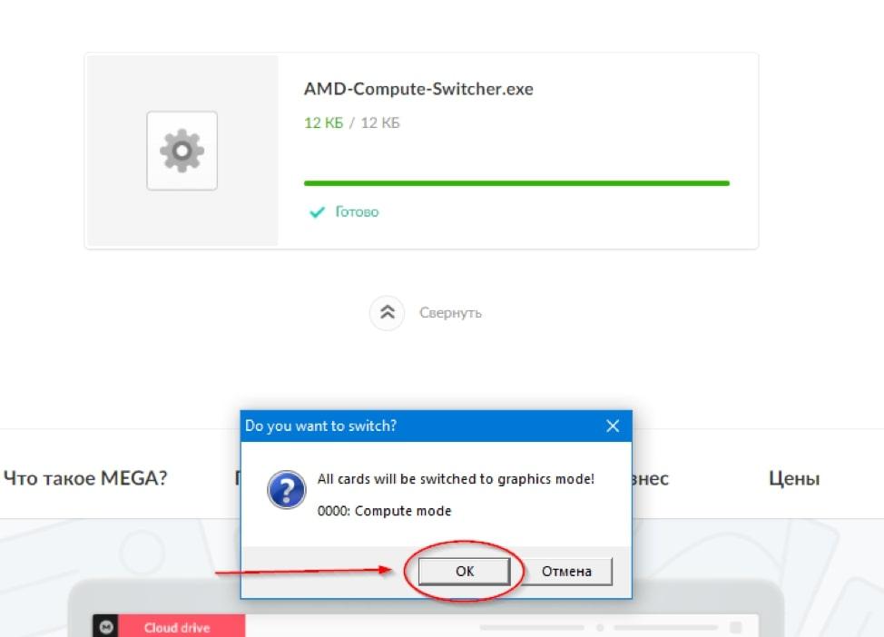 Утилита AMD-Compute Switcher