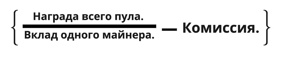 Формула вычисления награды одному майнеру